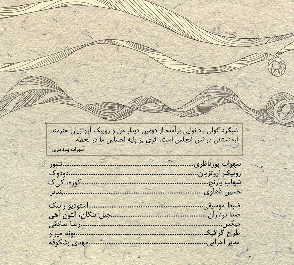 Gypsy Wind Album
