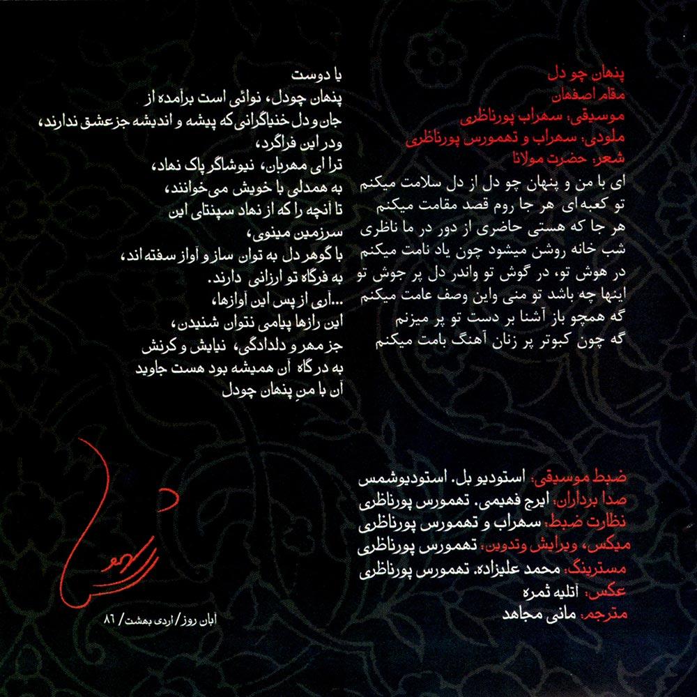 Hidden In Heart Album Cover Shamss Ensemble