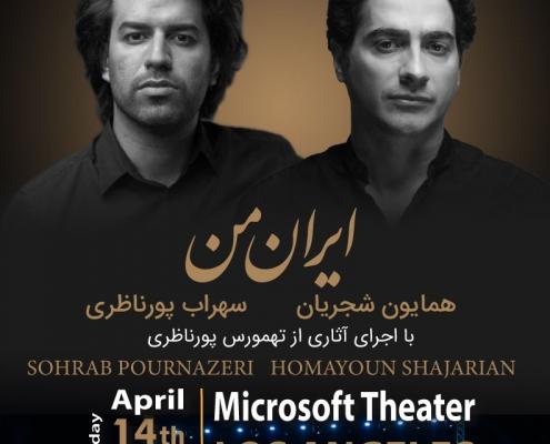Iran Man USA Tour 2019