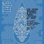 فستیوال موسیقی نواحی و آیینی ایران